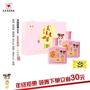 35度纯粮原浆浓香型东北特产珍品关东老窖小格格白酒168mlx2礼盒