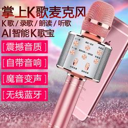全民K歌神器麦克风话筒音响一体唱歌手机无线蓝牙家用全名录音KTV儿童卡拉直播设备全能音箱电脑台式电视专用