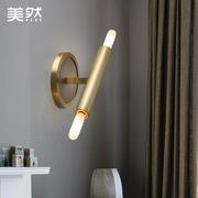 美然壁灯北欧简约床头灯卧室温馨创意客厅灯LED餐厅走廊楼梯灯具