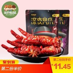 三只松鼠深夜虎皮凤爪200g零食卤味肉脯香辣五香小包鸡爪子