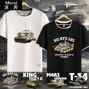 二战坦克世界德国虎式tiger谢尔曼M4假两件短袖t恤衫男半袖上衣服