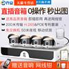 乔安4路POE高清摄像头套装 监控器全套设备 家用户室外商用一体机