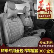 汽车座套专用现代瑞纳悦纳朗动悦动四季通用全包围亚麻布艺座椅套