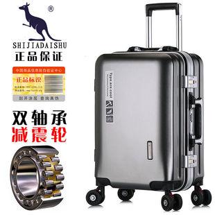 仕嘉袋鼠铝框万向轮学生拉杆箱密码箱旅行箱登机箱行李箱结婚