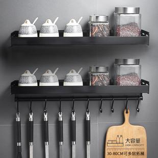 厨房置物架黑色北欧壁挂式太空铝挂杆挂钩放厨具厨卫挂架五金挂件