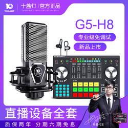 十盏灯 G5直播设备K歌神器全套手机唱歌专用装备无线家用电容麦克风电脑台式一体录抖音话筒网红主播套装通用