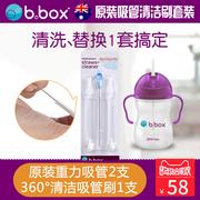 澳洲bbox吸管杯吸管配件b.box重力球水杯替换吸管吸管刷套装