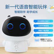 王者智能早教机器人充电连WiFi玩具宝宝幼儿童英语学习互动故事机