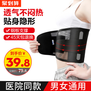腰围子护腰带医用腰椎间盘突出矫正器腰肌劳损薄款夏天腰部固定带