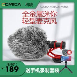 科唛 COMICA单反麦克风微单相机采访录音设备手机vlog指向性收音麦视频降噪电容便携外接话筒直播小蜜蜂