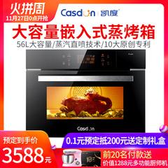 新家橱柜还没做好,太重了,所以暂时使用不了__CASDON凯度 SR56B-FD嵌入式蒸烤箱二合一家用蒸汽炉电蒸箱一体机