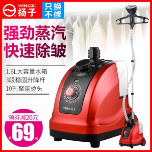 扬子挂烫机家用小型蒸汽熨烫机烫衣服大功率手持立式挂式电熨斗