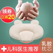 婴儿定型枕防偏头枕头乳胶头型矫正偏头0-1岁新生儿 宝宝纠正偏头