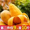 第2件9.9小台农芒果5斤新鲜当季孕妇水果小台芒果