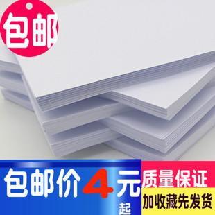 复印纸 打印a4纸整箱5张70克80双面A5办公用品C26