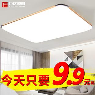 超薄LED吸顶灯客厅灯具长方形卧室餐厅阳台创意现代简约办公室灯