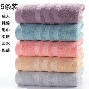 5条装纯棉毛巾吸水速干不掉毛洗澡柔软全棉加大洗脸面巾成人家用