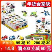 星钻儿童益智拼装拼插小盒积木10盒3变形6幼儿园5岁启蒙4玩具礼物
