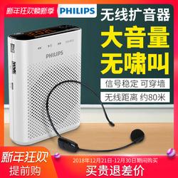 Philips飞利浦无线小蜜蜂扩音器教师专用上课宝教学讲课导游喇叭户外扬声器宣传叫卖播放器录音耳麦话筒迷你