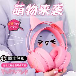 【】达尔优 EH722粉色可爱网红少女猫耳朵游戏耳机头戴式7.1电竞有线台式电脑笔记本学习耳麦带麦