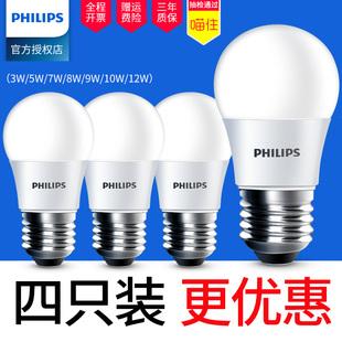 飞利浦led灯泡e14e27螺口小球泡节能灯泡5W3W螺旋家用超亮照明灯