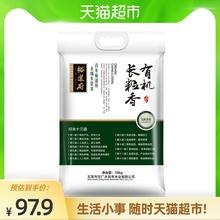 裕道府有机长粒香10kg东北大米20斤香甜新米高端香米粳米家庭装