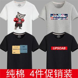 4件全棉潮流T恤男短袖半袖夏季青年大码宽松纯棉体恤衫