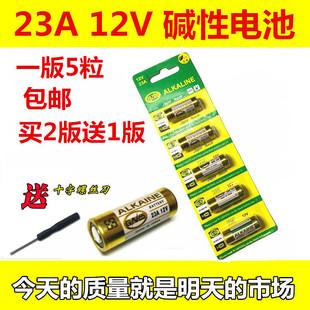 23A 12V电池23a12v 防盗引闪器门铃吊灯卷帘门遥控器小号电池