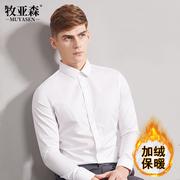 冬季保暖衬衫男加绒加厚长袖免烫正装商务西装男士白衬衣