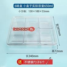 冰粉配料盒子调料盒一体多格多功能调味盒套装厨房用品凯发k8娱乐手机版盒