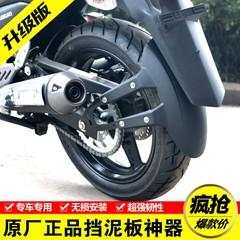 GW250 KA125 EN150 DF150摩托车后轮改装挡泥板挡水板瓦盾
