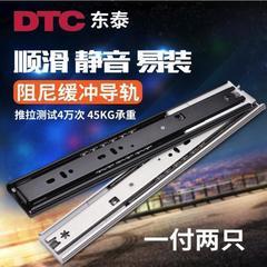 DTC东泰橱柜抽屉轨道阻尼滑道 衣柜抽屉三节轨缓冲加厚静音滑轨