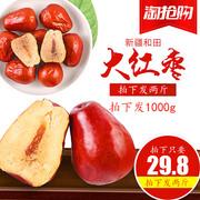 新疆大枣红枣香酥干枣子可夹核桃切片干果零食特产1000g和田骏枣