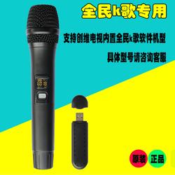 创维全民k歌usb麦克风G6AQ7电视机唱歌ktv双人无线话筒H5F7G3