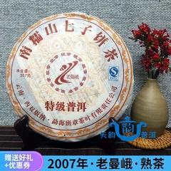 2007年老曼峨普洱茶熟茶饼茶 云南班章熟茶 5年-10年南糯山七子饼