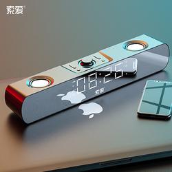 索爱SH16电脑音响台式机家用小型蓝牙音箱长条有线电竞游戏低音炮笔记本高音质客厅环绕一体带拉菲娱乐 桌面喇叭