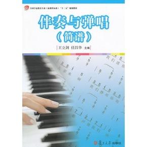 伴奏与弹唱-简谱/ 王立剑