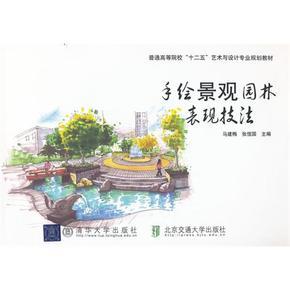 手绘景观园林表现技法(普通高校艺术与设计基础教材