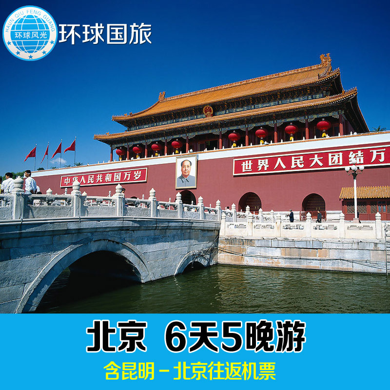 昆明-北京6天5晚跟团游 国内纯玩六日精品旅游旅行团 天安门/故宫