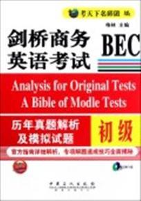 剑桥商务英语考试BEC历年真题解析及模拟试题(附光盘初级) 格林