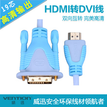 Wei rapid turn dvi hdmi cable connected TV screen Hd convert hdmi to dvi line package mail