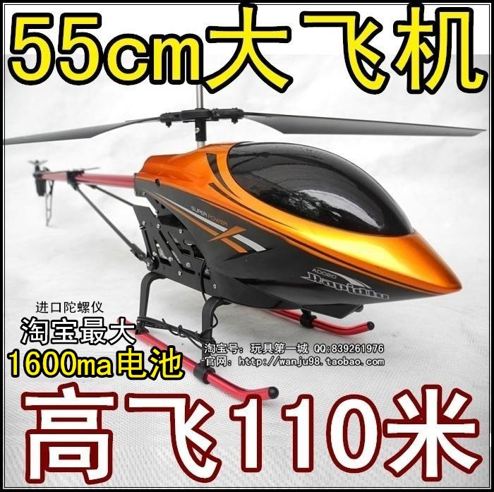 55cm充电动遥控飞机直升飞机超大遥控直升机航模儿童玩具飞机模型