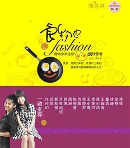 [A]食物也fashion(食尚小米让你玩转饮食瘦身篇)/乐活时尚系列