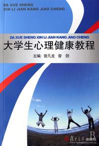 大学生心理健康教程 曾凡龙 复旦大学出版社