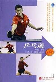 [A]乒乓球(单色版普通高等学校公共体育示范性教材) 孙麒麟//赵