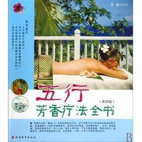 五行芳香疗法全书(第4版)满