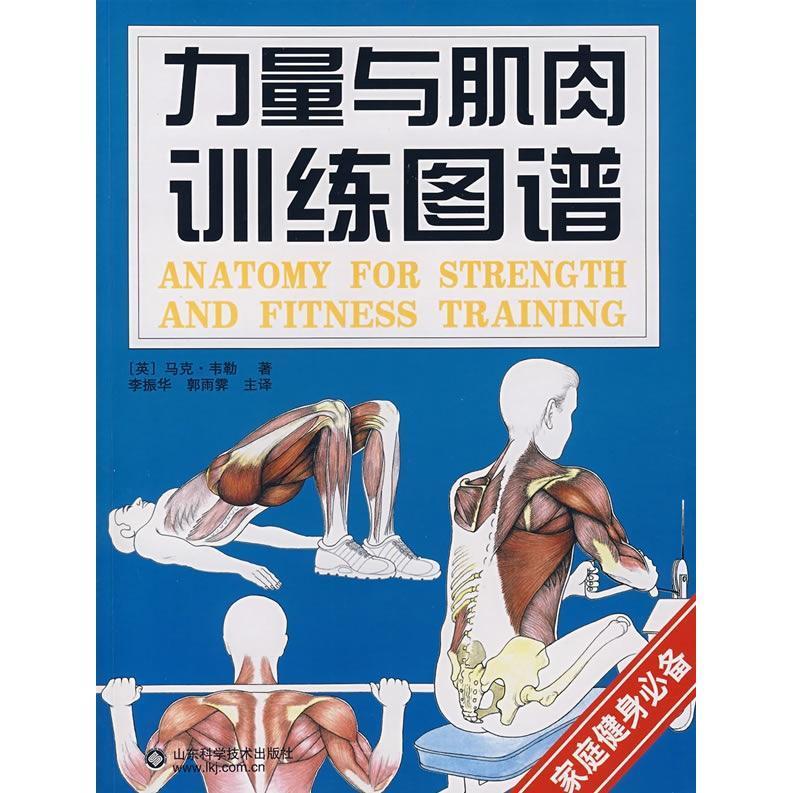 Атлас силы и мышц обучение книга подлинной Вэнь Сюань сеть магазинов