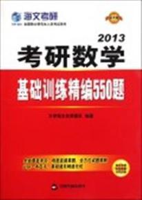 考研数学基础训练精编题(2013最新版全国硕士研究生入学考试用