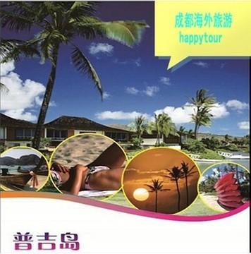 泰国旅游  普吉PP岛纯玩MINI VIP小包团7日游 成都出发