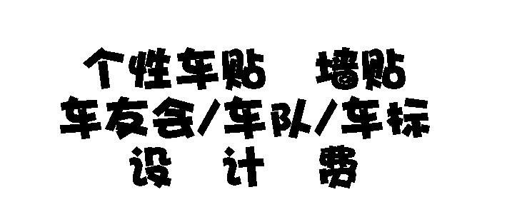个性车贴/墙贴设计费 车友会/车队/车标设计定制费图片